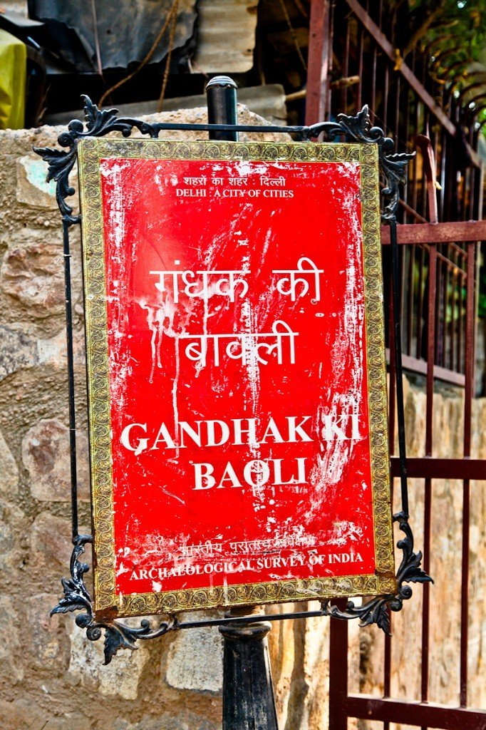 Gandhak ki Baoli. Photo: Vaydehi K